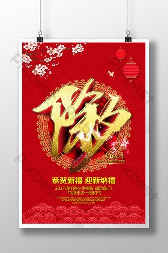 Chinese New Year S Eve Psd Free Download Pikbest Chinese New Year Eve Merry Christmas Vector Christmas Background Images