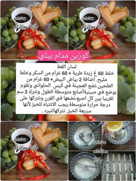 Pin By Biss Mane On كيكة التمر Food Chicken Meat