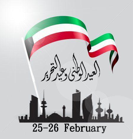 العيد الوطني و عيد التحرير Kuwait National Day Mobile Covers National Day