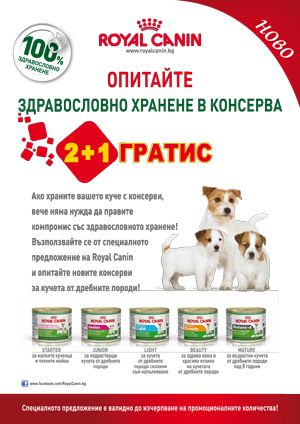 Представяме ви новите промоции на Royal Canin, които ще стартират от 27.02.2013г.