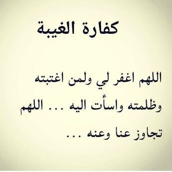 Pin By Ahmed Abdelmouneim On دعاء Islamic Phrases Islamic Quotes Beautiful Quran Quotes