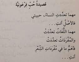 قصيدة حب فرعونية نزار قباني Quran Quotes Inspirational Words Quotes Beautiful Arabic Words