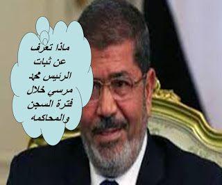 البيت العربي ماذا تعرف عن ثبات الرئيس محمد مرسي خلال فترة السجن Blog Okay Gesture Blog Posts
