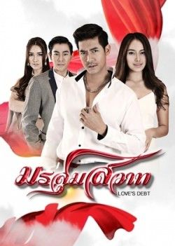 Watch Morrasoom Sawat Episode 13 Eng Sub Online in high quaily