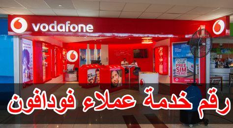 رقم خدمة عملاء فودافون مصر المجاني 2018 رقم خدمة عملاء