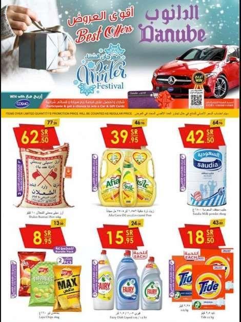 عروض الدانوب جدة الاسبوعية الاربعاء 13 يناير 2021 اقوي العروض عروض اليوم In 2021 Frosted Flakes Cereal Box Car Gifts Whl
