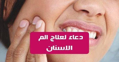دعاء لتسكين الم الاسنان ان السبب الرئيسي وراء الم الاسنان هو تسوس الاسنان والتجويف والحشوات والتهابات اللثة والأسنان المتشققة ومشاكل الجيوب الأنفية يعتبر الم ا