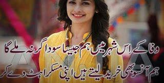 Pin On Ansoo Poetry Sms In Urdu Hamariweb