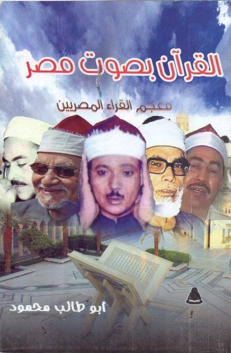 القرآن بصوت مصر معجم القراء المصريين Https Archive Org Download 011vw 011vw01003 Pdf Baseball Cards Books Baseball