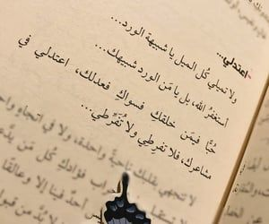 636 Images About اقتباسات كتب On We Heart It See More About اقتباسات اقتباس عبارة عبارات And خاطرة خواطر Words Quotes Book Lovers Quotes