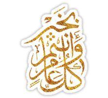 Eid Arabic Greeting كل عام وانتم بخير Gold Design Sticker By Sagetypo Eid Stickers Eid Cards Eid Photos