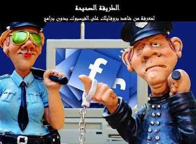 أخيرا الطريقة الصحيحة لمعرفة من زار بروفايلك على الفيسبوك بدون تطبيقات Facebook Marketing Marketing Program Marketing