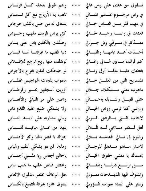 يقول من عدى مختصره رائعة الامير محمد الأحمد السديري الله يرحمه Neck Tie Knots Words Tie Knots