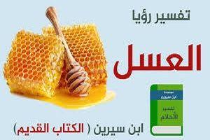 تفسير حلم العسل وأكله في المنام للعزباء والمتزوجة Food Breakfast Waffles