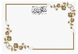 شهادات تقدير فراغة نماذج شهادة تقدير للتعديل Hijab Fashion Gold Bracelet Gold