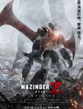 فيلم Mazinger Z Infinity 2017 مترجم اون لاين Mazinger Z Free Movies Online Movies To Watch Online