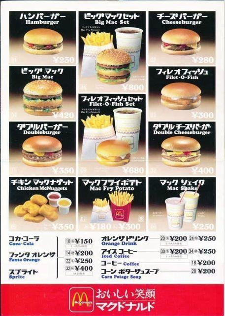 昔あった マクドナルドのライスメニュー 懐かしいバーガー Page 2