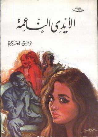 Download Pdf Free Epub Mobi Ebooks Free Epub Ebooks Audiobook Mobi Kindle Download Online Pdf In 2021 Book Challenge Book Qoutes Arabic Books