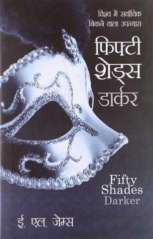 fifty shades of grey pdf in hindi free download