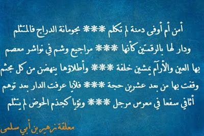 أمن أم أوفى دمنة لم تكلم بحومانة الدراج فالمتثلم معلقة زهير بن أبي سلمى المزني Arabic Calligraphy