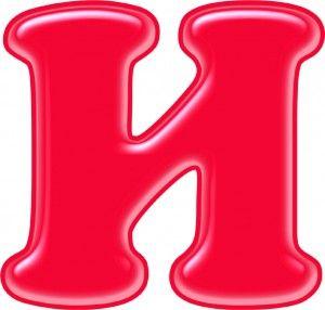 буква и | Алфавит трафареты, Трафареты букв, Трафареты