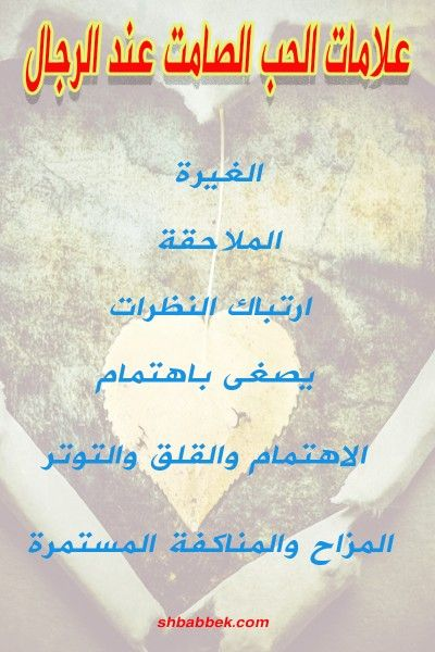هذه علامات الحب الصامت عند الرجل اختبريه قبل ما تتورطي Quotes Calligraphy Arabic Calligraphy