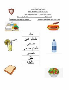 Healthy Food Language Arabic Grade Level 2 School Subject Arabic Language Main Content Reading Skill Other Contents Reading Skills Arabic Kids Worksheets