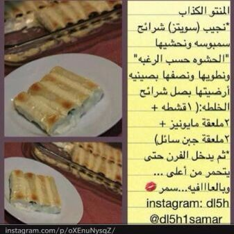Pin By Loly Loly On طبخ Cooking Food Receipes Food Cooking Recipes