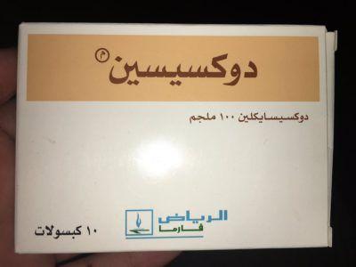 حبوب دوكسيسين Doxycin مضاد حيوي للعلاج حب الشباب والالتهابات البكتيرية Cards Against Humanity Home Decor Decals Cards
