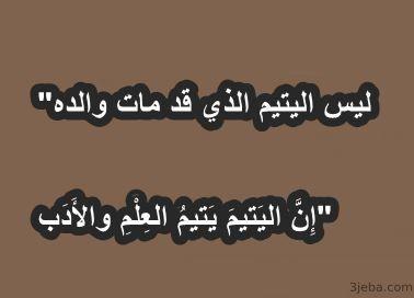 حكم عن اليتيم اقوال وعبارات عن يوم اليتيم Check More At Https 3jeba Com Quotes About Orphan Arabic Words Words Arabic
