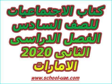 كتاب الاجتماعيات للصف السادس الفصل الدراسى الثانى 2020 الامارات School Books