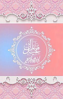 صور عيد الفطر السعيد بطاقات وخلفيات عيد الفطر المبارك أجمل بطاقات تهنئة عيد الفطر المبارك إرسال اجمل الصور والبطاقات Wedding Logos Eid Mubarak Wedding Cards
