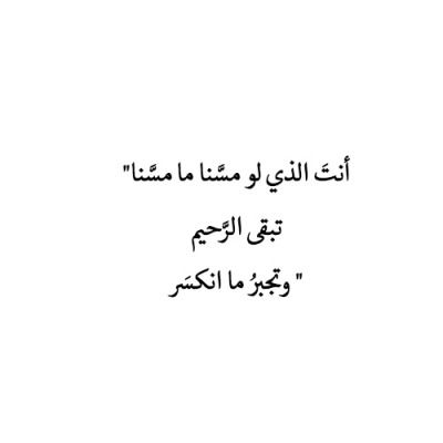 اقتباسات دينية Quotes Blog Posts Calligraphy