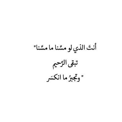 اقتباسات دينية Quotes Blog Posts Calligraphy