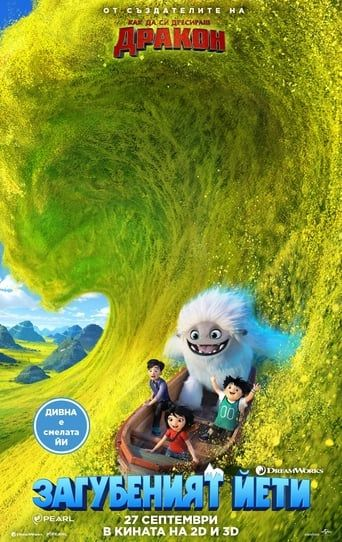 Hd 1080p Abominable Pelicula Completa En Espanol Latino Mega Videos Linea Espanol Animated Movies Full Movies Animation