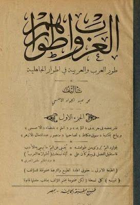 العرب وأطوارهم طور العرب والعربية في اطوار الجاهلية Pdf Books Arabian Art Arabic Calligraphy