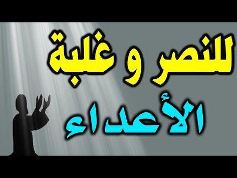 لنصر وغلبة الاعداء ردديها دوم وسترين عجبا Youtube Islam Facts Islam Beliefs Islamic Inspirational Quotes
