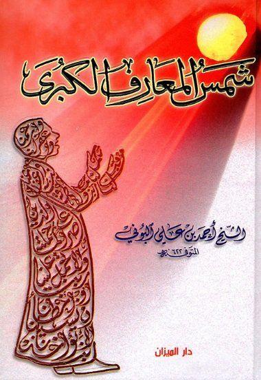 كتاب شمس المعارف للبيع على الأنترنيت تخفيضات على مواقع البيع على الأنترنيت في المغرب Hand Henna Henna Hand Tattoo Hand Tattoos