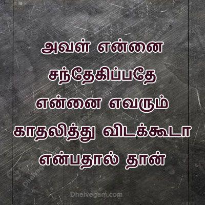 Whatsapp Status Tamil Whatsapp Dp Tamil Whatsapp Love