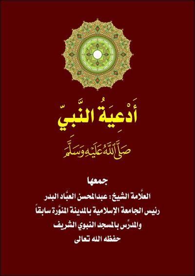 الشيخ عبدالمحسن العباد