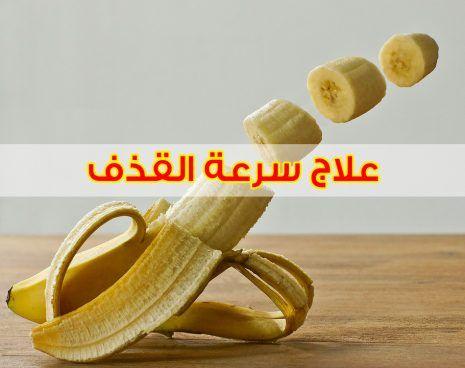 علاج سرعة القذف عند الرجال بالأعشاب مجرب In 2020 Fruit Food Banana