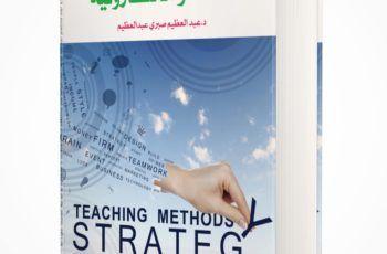 تحميل كتاب استراتيجيات وطرق التدريس العامة والالكترونية Pdf Teaching Methods Teaching Method