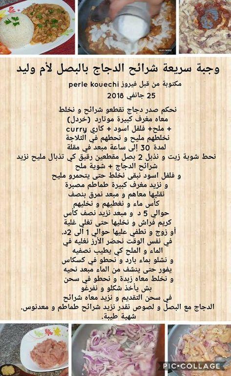 دجاج بالبصل وجبة سرية التحضير مقدمة مع الارز Recettes De Cuisine Cuisine Arabe Recette De Cuisine Algerienne