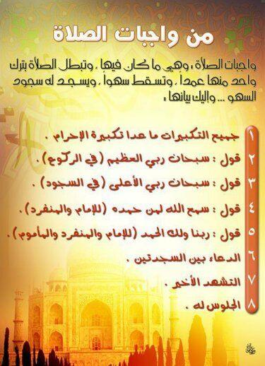 واجبات الصلاة Islam Words