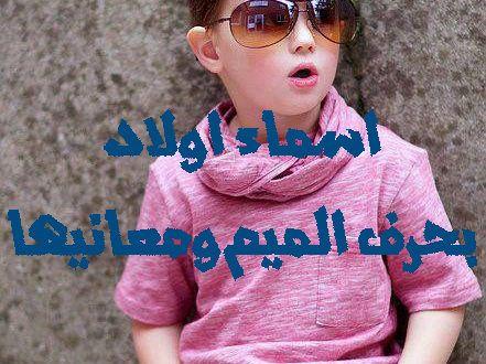 أسماء أولاد تبدأ بحرف الميم معاني أسامي مواليد ذكور بحرف م موقع حصري Boys