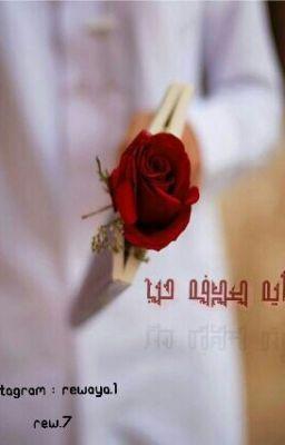 روايه صدفه حب الثامن و الستون Floral Floral Rings Flowers
