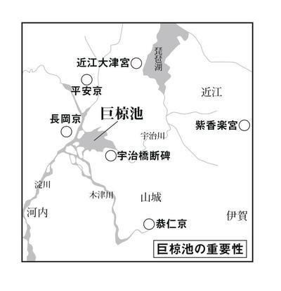 かつて京都に存在した巨大な湖。交通の要衝でもあった。その名は ...