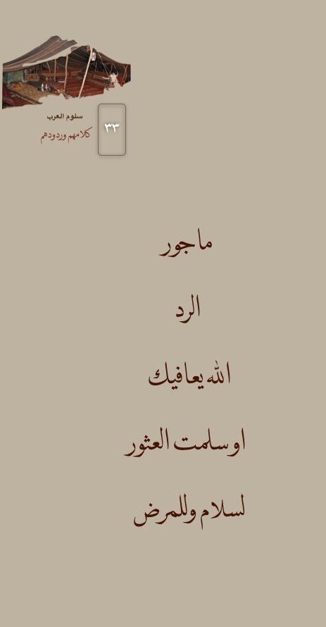 Pin By رياض الصالحات On سلوم العرب Calligraphy Arabic Calligraphy Movie Posters