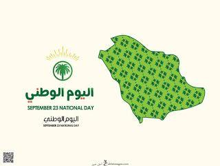 صور اليوم الوطني السعودي 1442 خلفيات تهنئة اليوم الوطني للمملكة العربية السعودية 90 Home Decor Decals National Day Decor