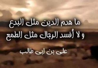حكم عن الطمع امثال وحكم عن الطمع Arabic Words Words Light Bulb Vase